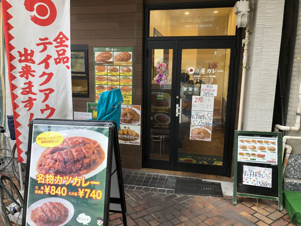 日乃屋カレー浦和店