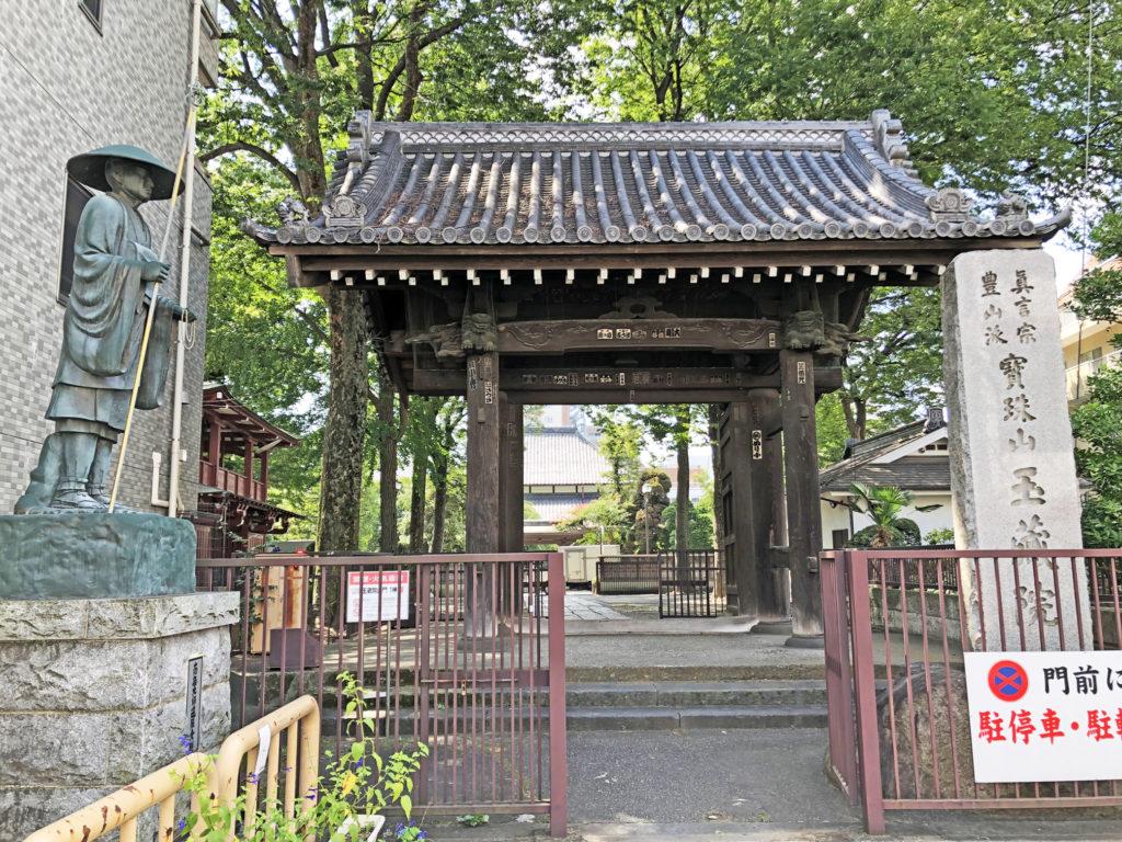 玉蔵院の山門