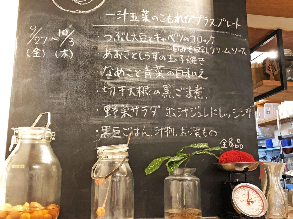 こもれび食堂、黒板のメニュー