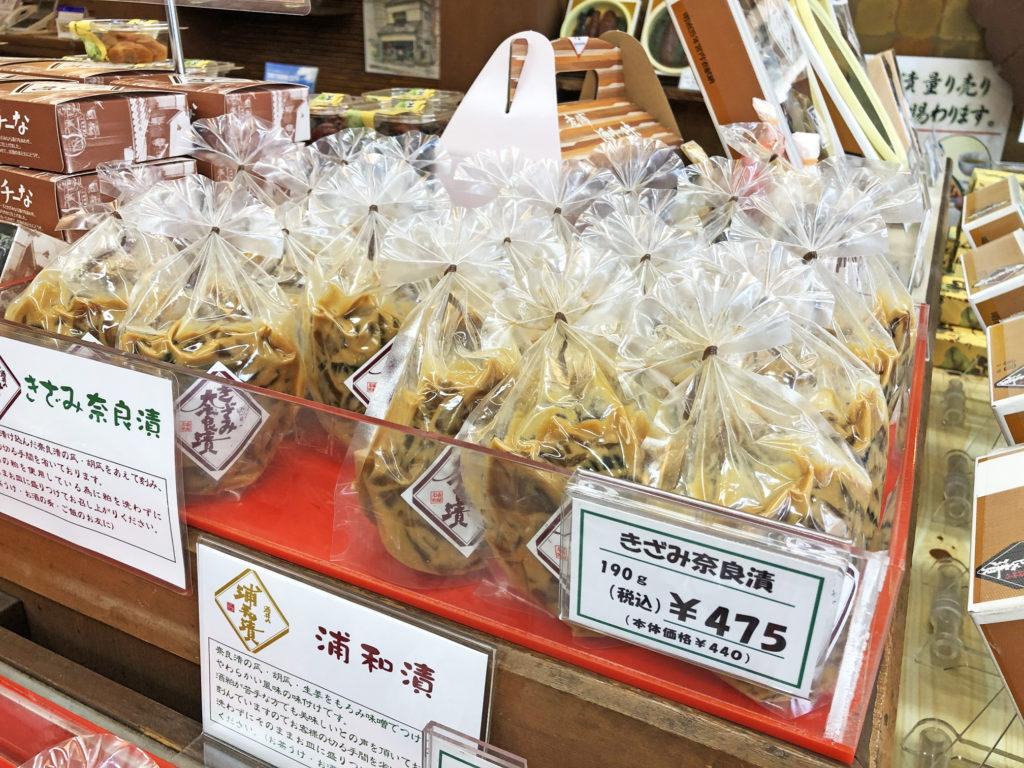酒井甚四郎商店・きざみ奈良漬け