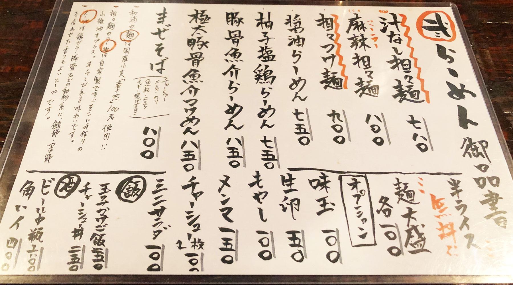 和浦酒場弐のランチメニュー