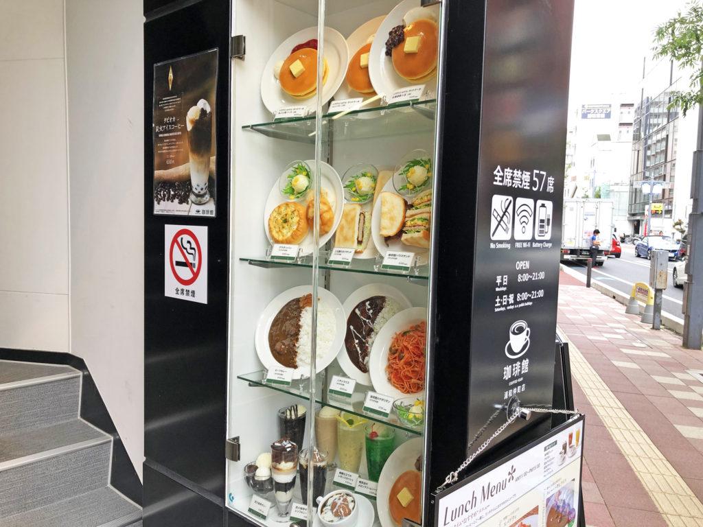 珈琲館浦和仲町店