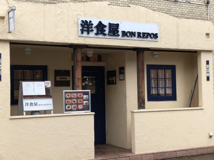 洋食屋ボンルポ