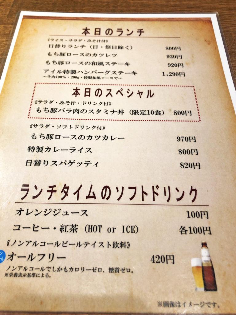 ビア&レストラン アイルのランチメニュー