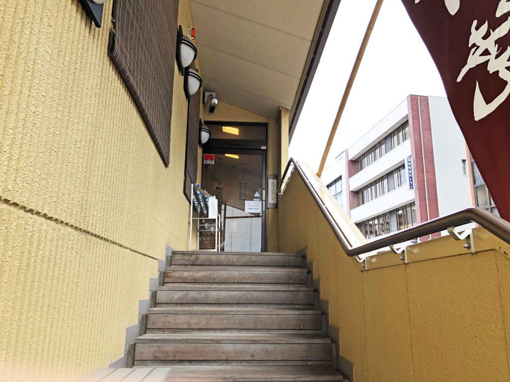 浦和・山崎屋入口