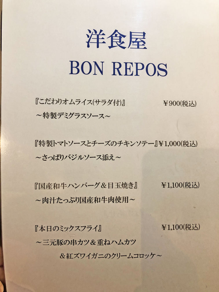 洋食屋ボンルポの本日のメニュー