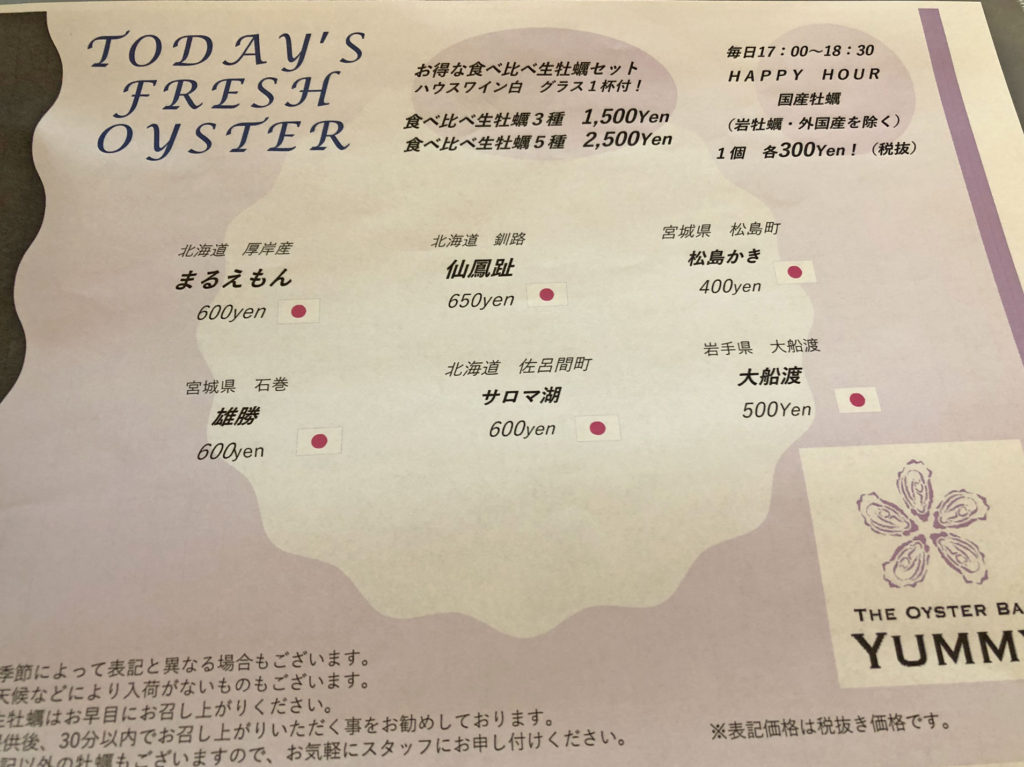 YUMMYの牡蠣メニュー