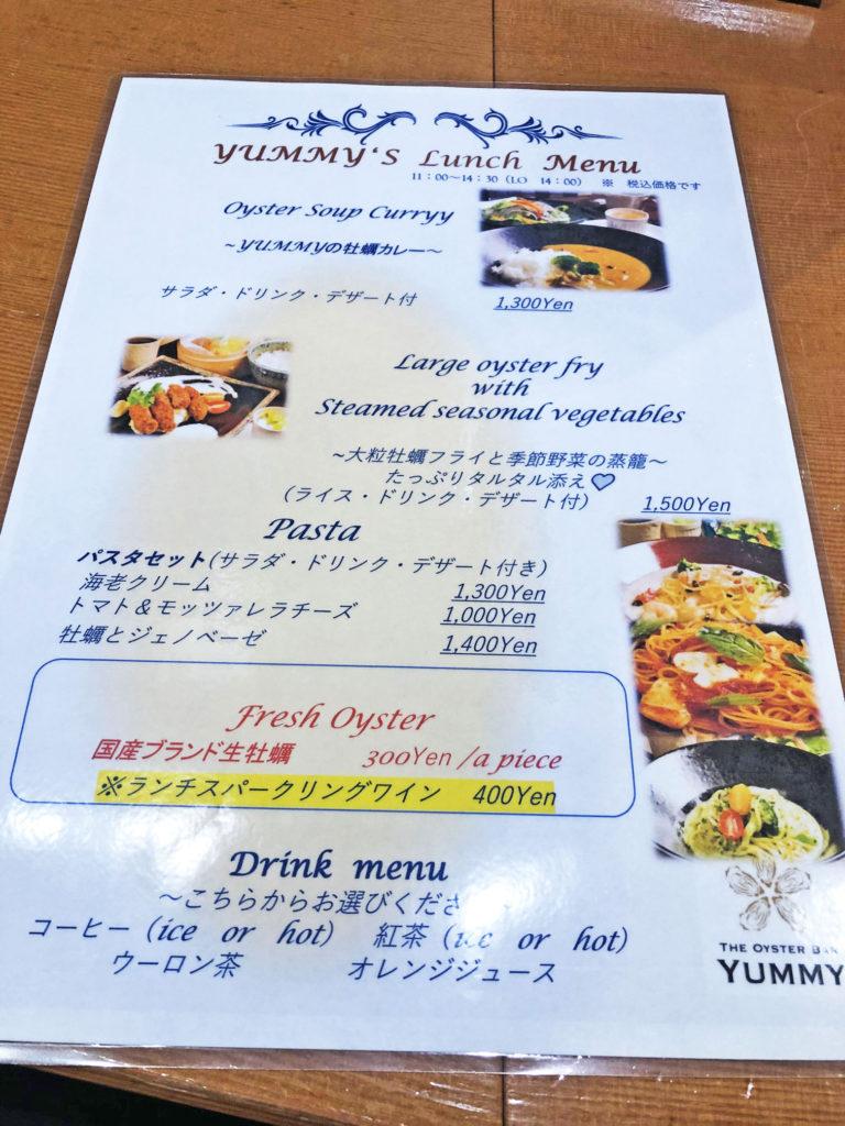 YUMMY浦和店のランチメニュー