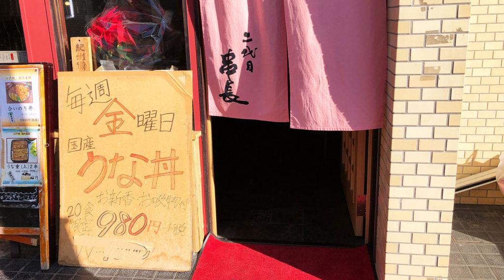 二代目串長・毎週金曜限定うな丼980円
