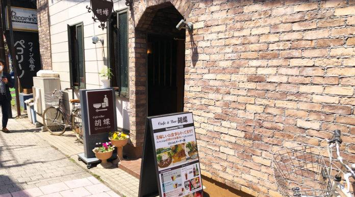 浦和西口cafe&bar胡蝶