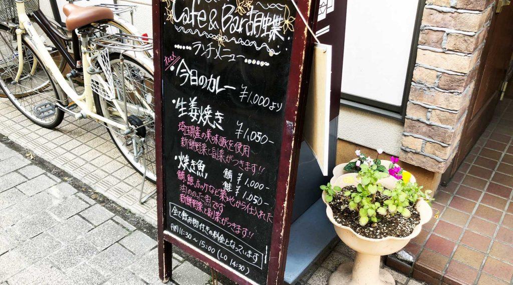 Cafe&Bar胡蝶のランチメニュー