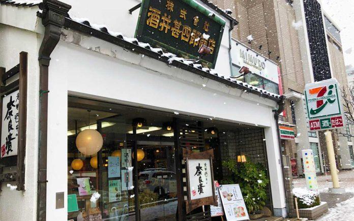 酒井甚四郎商店