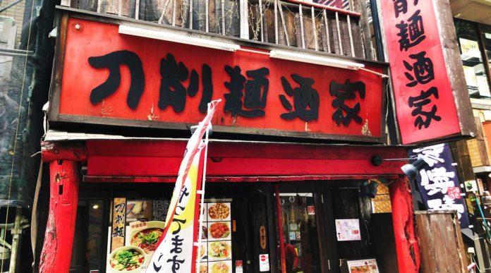 刀削麺酒家
