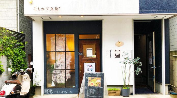 浦和西口・こもれび食堂+