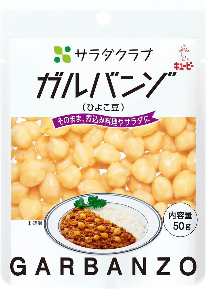 ガルバンゾ、ひよこ豆