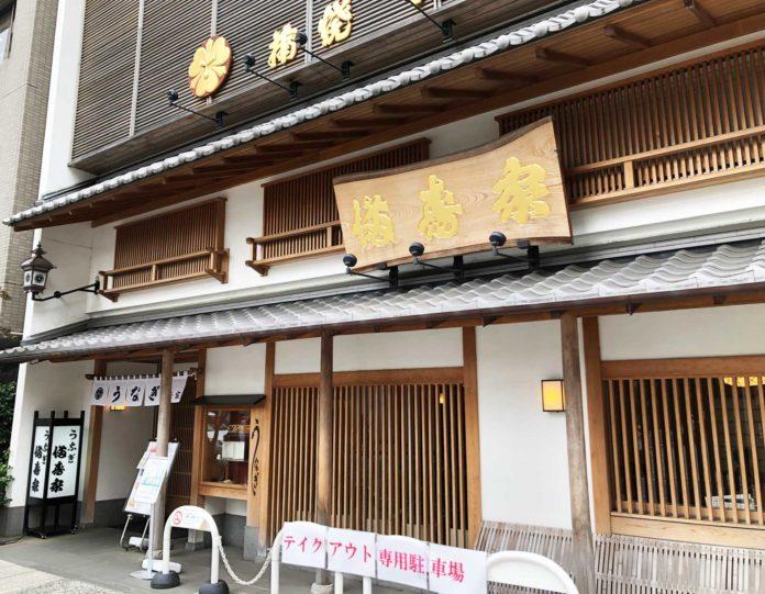 浦和・満寿家