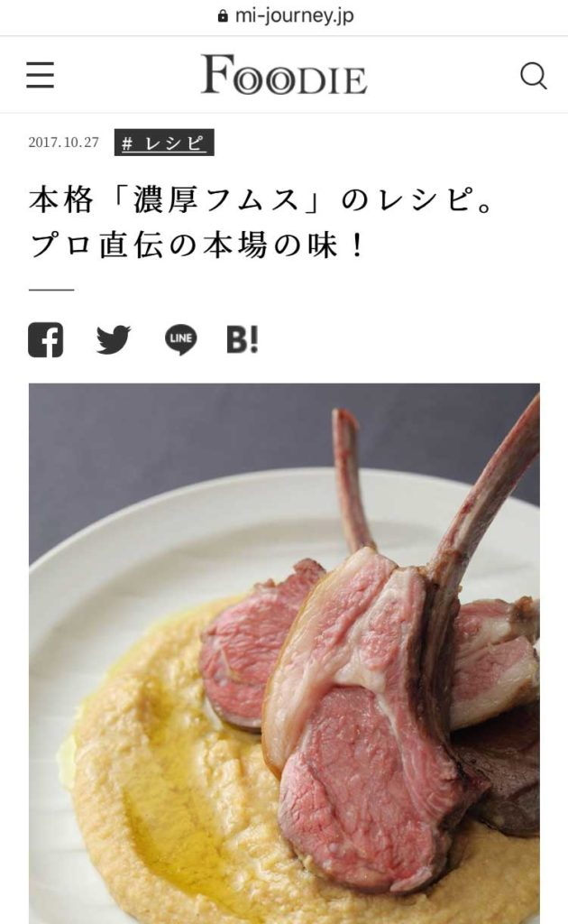 フムスのレシピ