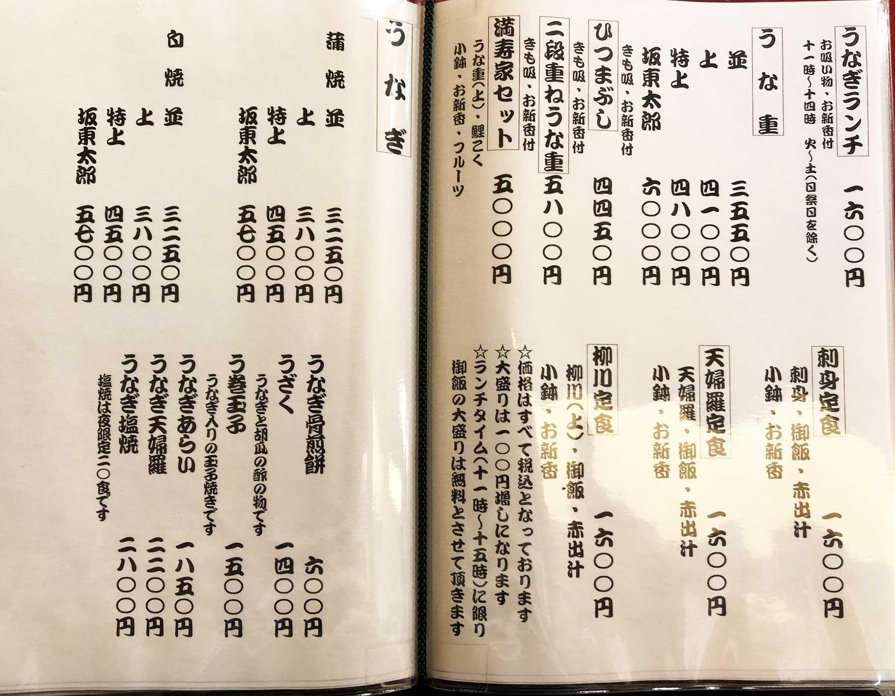 浦和・満寿家のメニュー