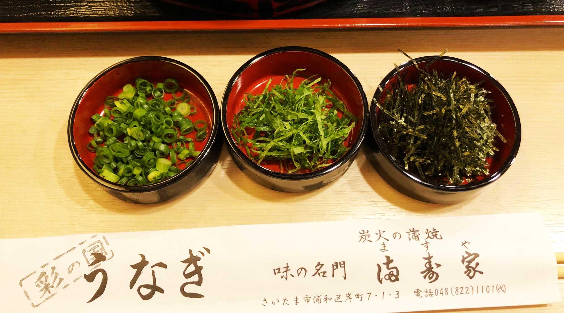 浦和・満寿家のひつまぶしの薬味