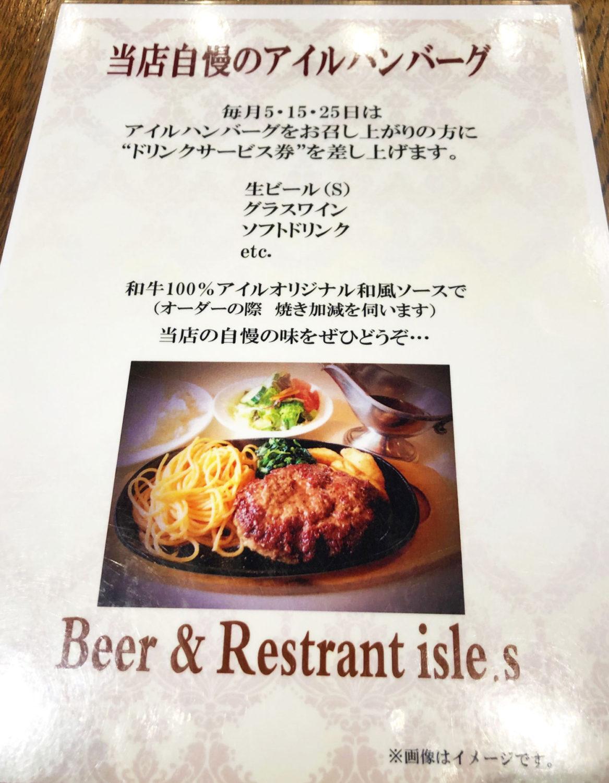 ビアレストラン・アイルのハンバーグステーキ