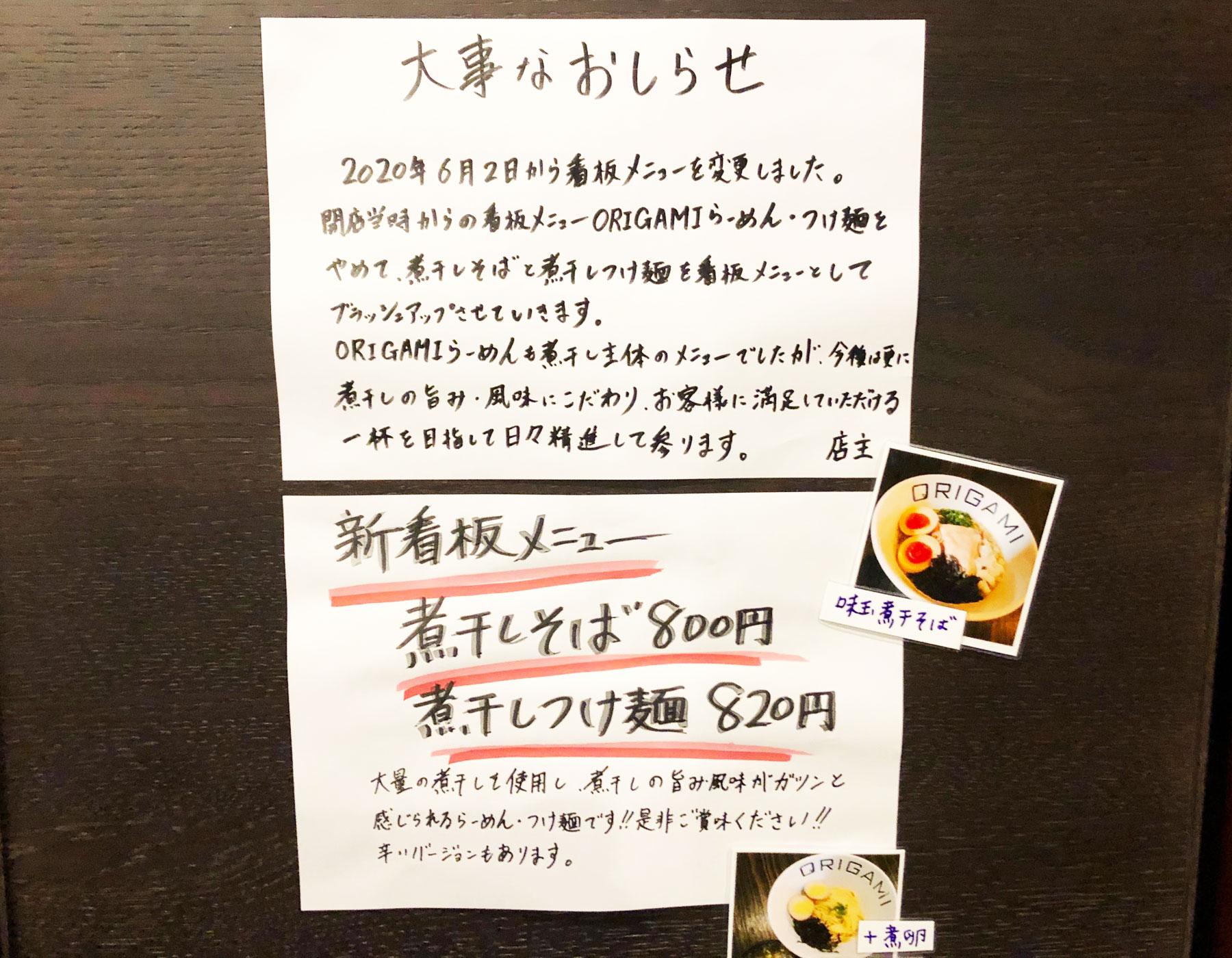 麵屋ORIGAMI・2020年6月2日からの新メニュー