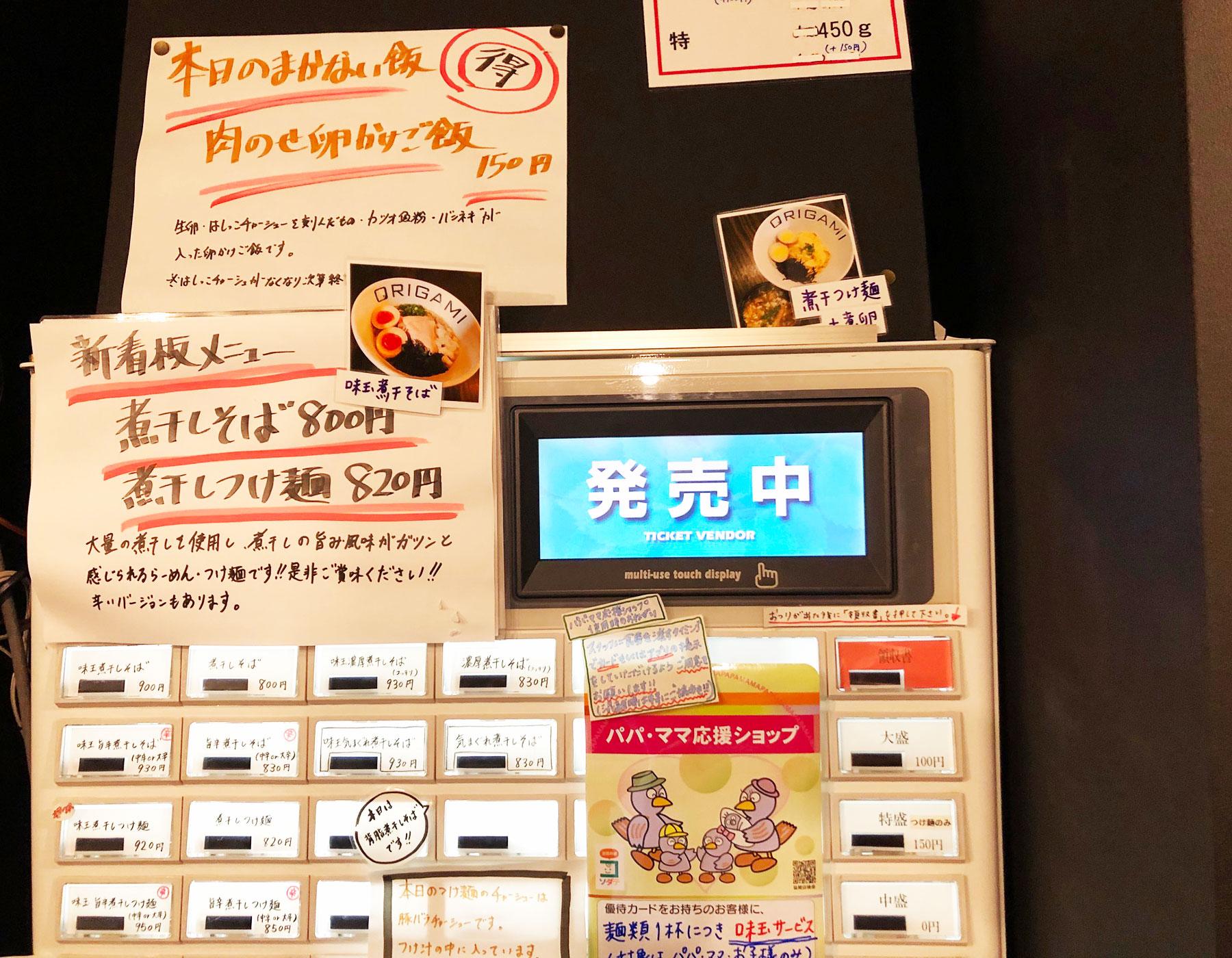 麵屋ORIGAMI・食券機