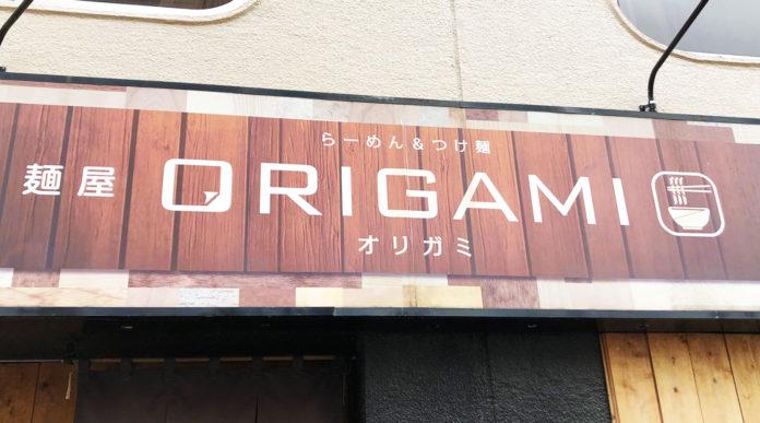 麵屋オリガミ