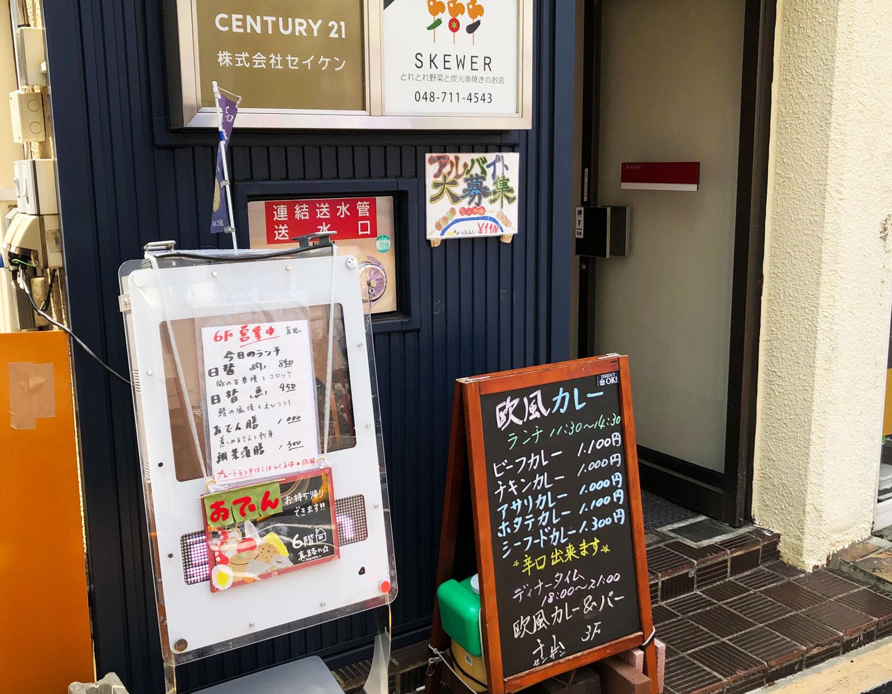 真路nの入居する雑居ビルの入口