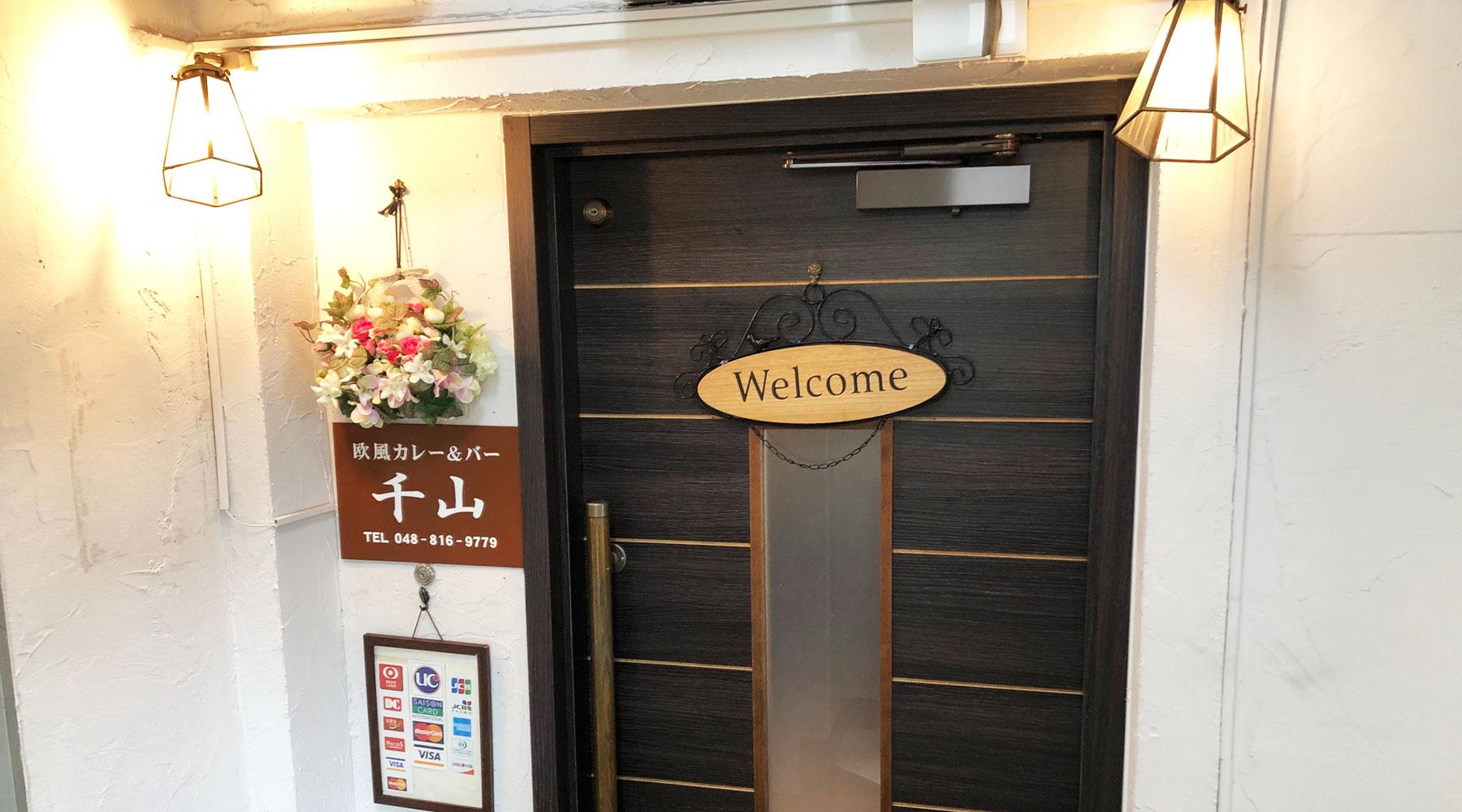 浦和・千山の入口