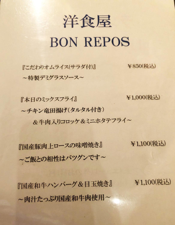 浦和西口の洋食屋Bon Repos(ボンルポ)のこの日のランチメニュー