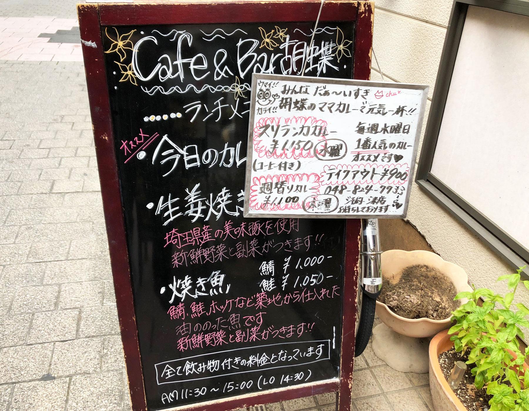 浦和西口・Cafe&Bar胡蝶