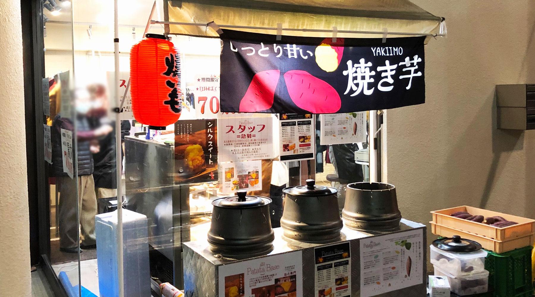パタタベイス浦和駅前店・外の焼き芋屋台