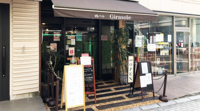 浦和の肉バル・ジラソーレ(Girasole)