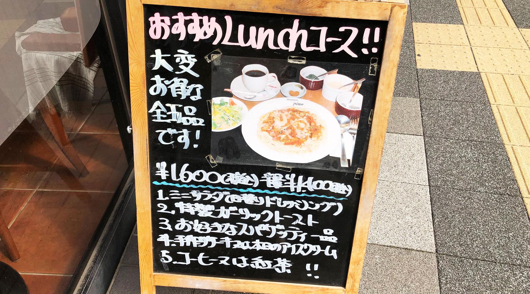 浦和のHASHIYA系、スパゲティPINOのランチコース