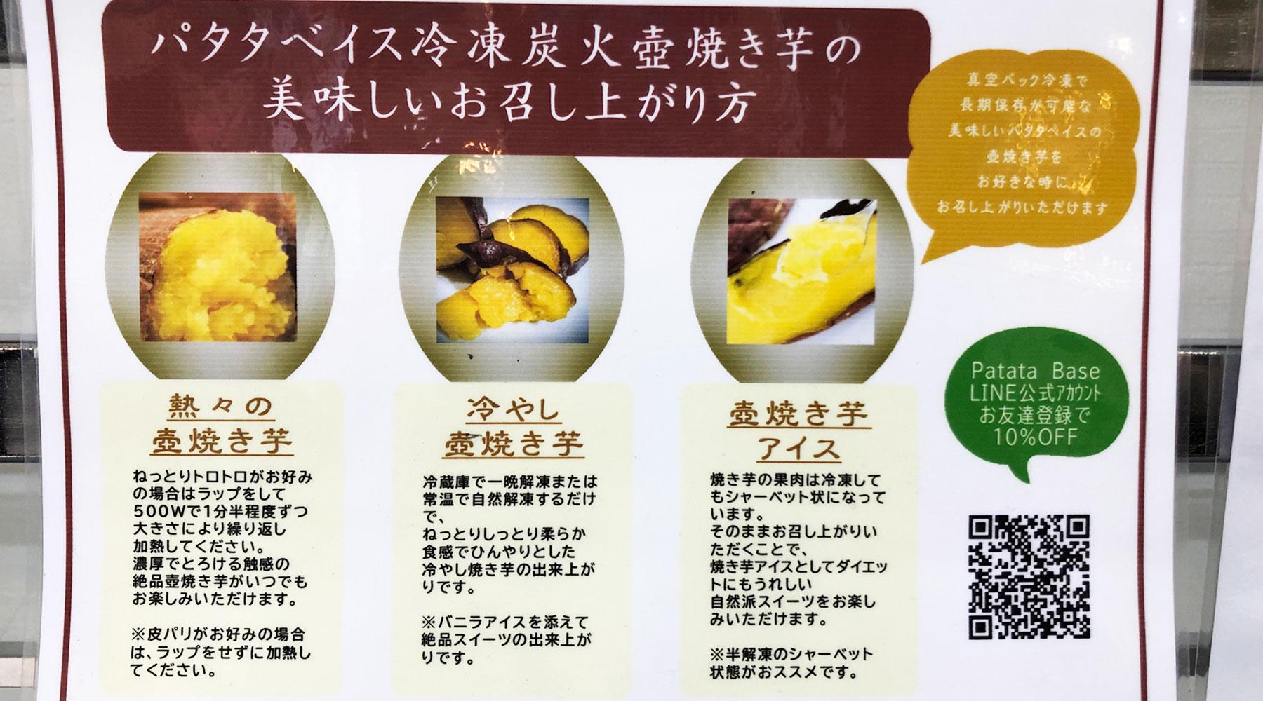 焼き芋のおいしい食べ方3種類